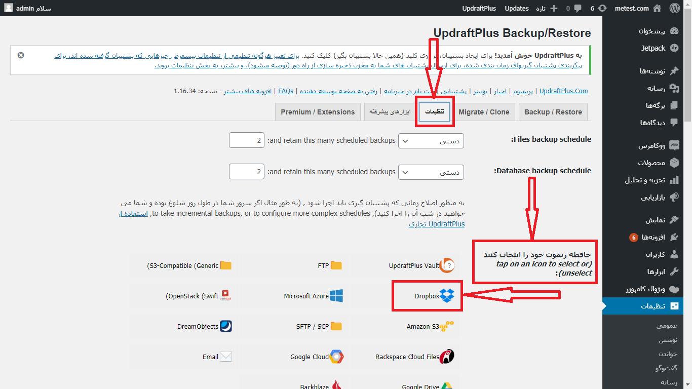 پشتیبان گیری خودکار وردپرس در Dropbox