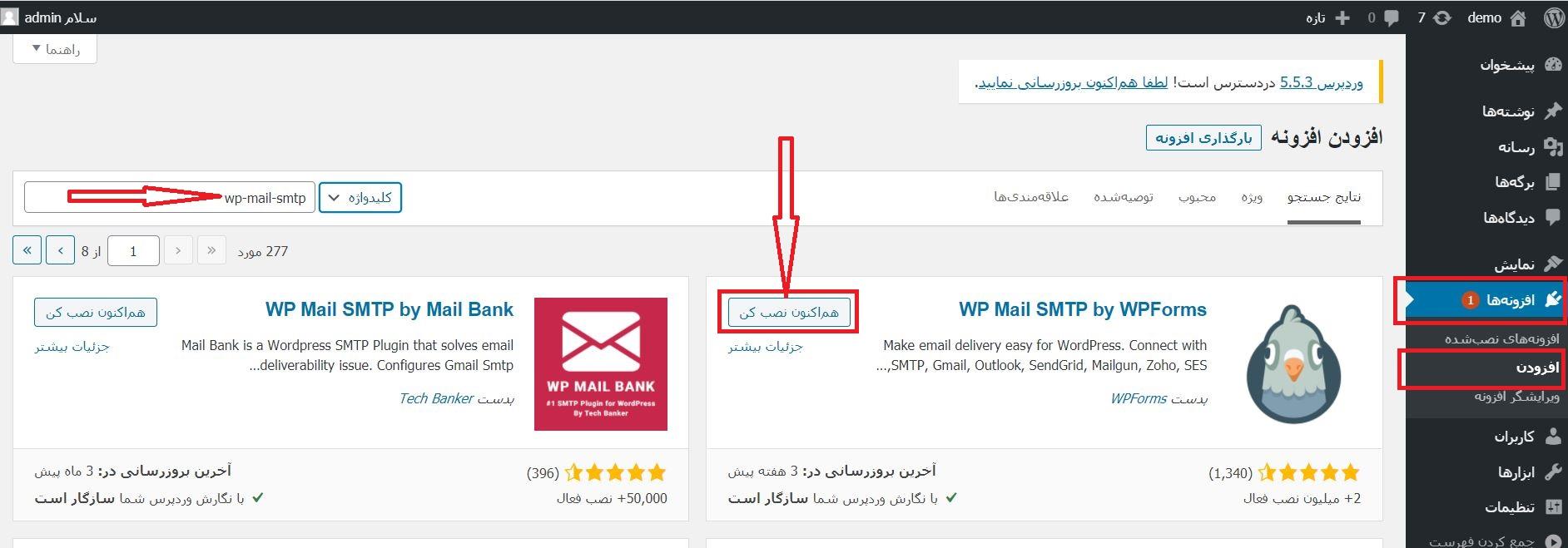 تنظیم ارسال ایمیل با افزونه wp mail smtp در وردپرس