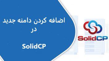 اضافه کردن دامنه در SolidCP هاست ویندوز
