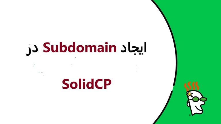 ایجاد Subdomain در SolidCP و هاست ویندوز