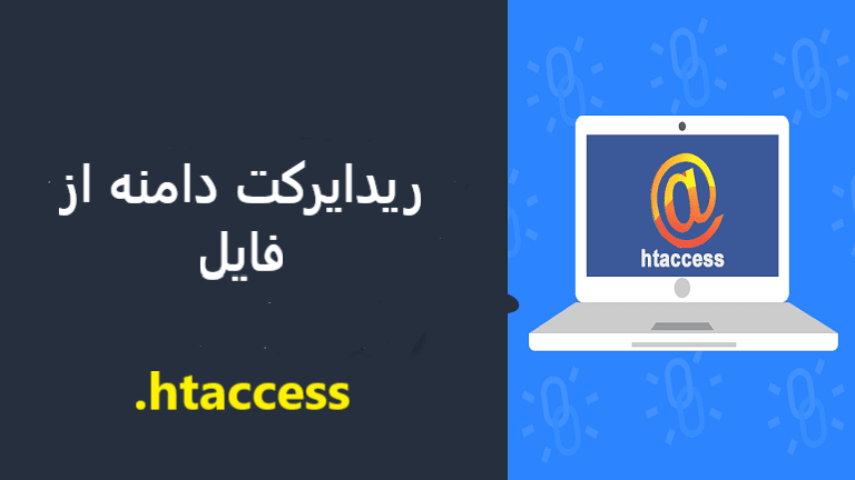 ریدایرکت دامنه از طریق فایل htaccess.