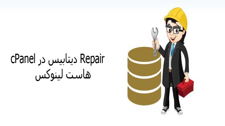 تعمیر (Repair) دیتابیس در cPanel هاست لینوکس