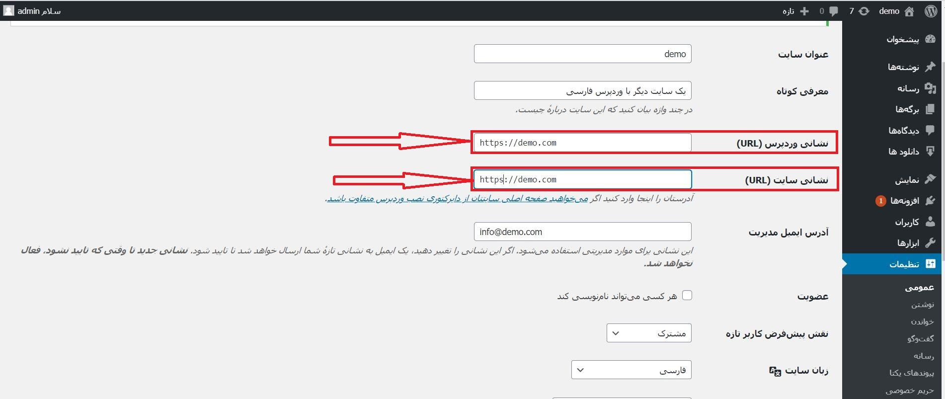 آموزش فعال سازی ssl در وردپرس و تبدیل آدرس های وردپرس به https